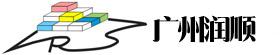 网站名称:广州润顺国际货运代理有限公司  简介:广州润顺国际货运代理有限公司